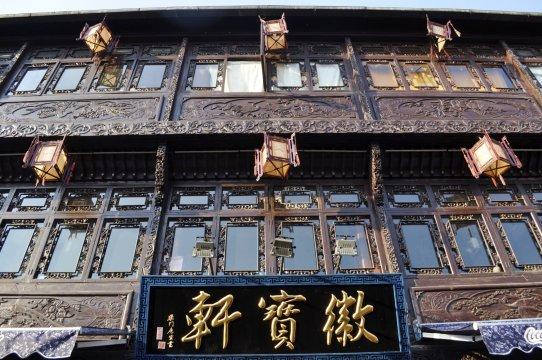 China Tunxi
